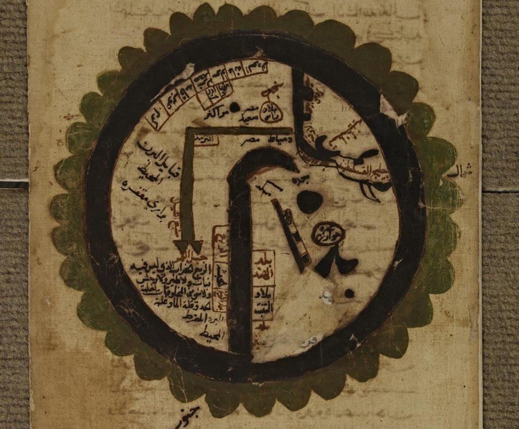 Traité de géographie, par Abou Hafs 'Omar ibn al-Wardi, XVIe siècle.