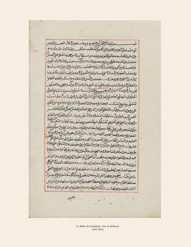 Préface et dédicace - d'al-Ḥamawī, le Kitāb al-bayān fī kashf asrār al- ṭibb li-l-ṭiyān ou Le dévoilement des secrets de la médecine à tous